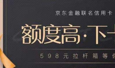 薅羊毛:申请京东金融信用卡得598拉杆箱